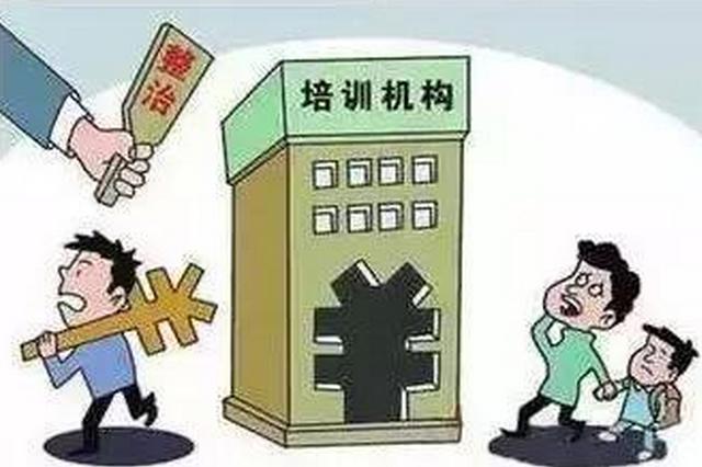 重庆多家校外培训机构被查处 多种违法行为曝光