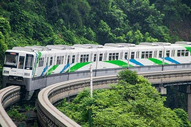 """重庆轨道交通有""""一日票"""" 24小时内不限次数使用"""