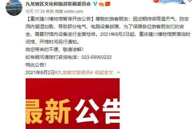 因持续高温导致设备故障 重庆建川博物馆临时闭馆