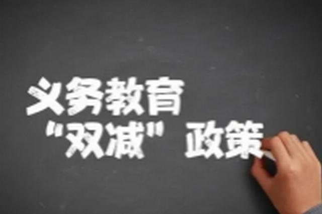 """开学后落实""""双减"""" 重庆各区县出台措施这样做!"""