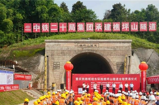7568米!重庆铁路枢纽东环线最长隧道贯通