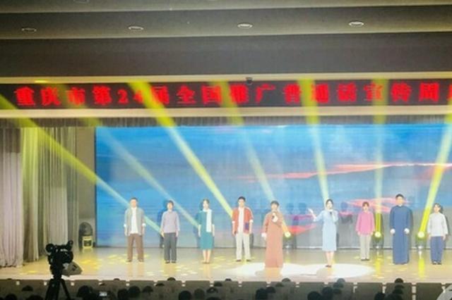重庆大中小学、公办幼儿园教师普通话达标率已达100%