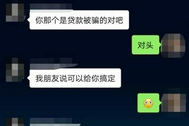 重庆一男子网贷被骗10万 网上求助再被骗5万