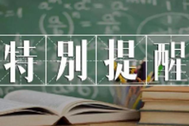 江北区教委发布提示:中小学任何学段不会组织招生考试
