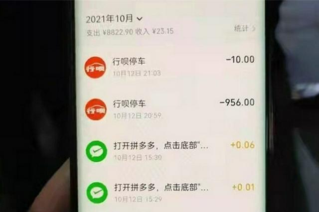 """吃顿饭停车费遭了956元!""""天价""""停车费是咋来的?"""