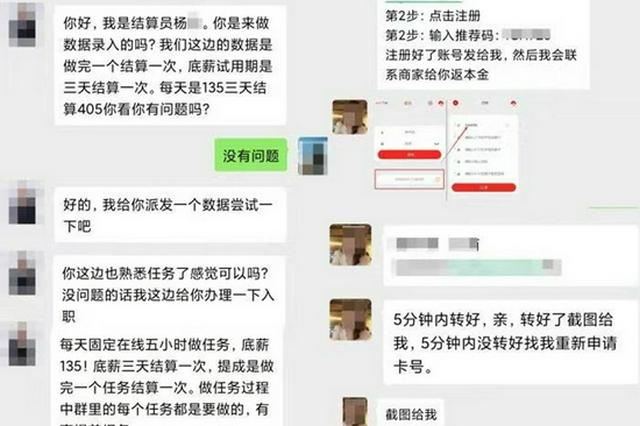 女子轻信网络兼职被骗3万余元 来看看这个诈骗套路