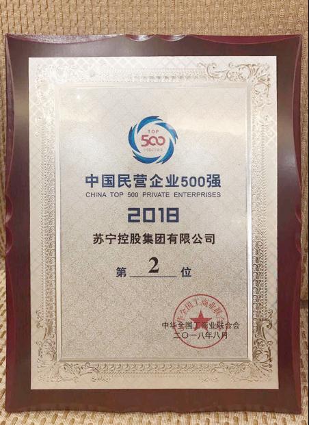 图:苏宁控股位列2018中国民营企业500强第2位