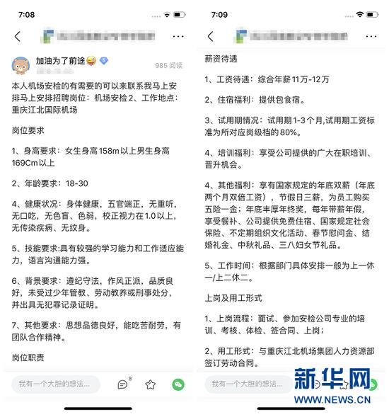彭某在贴吧上发布的虚假招聘信息。新华网发 受访者供图
