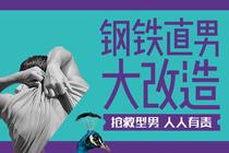 重庆IFS | 钢铁直男大改造