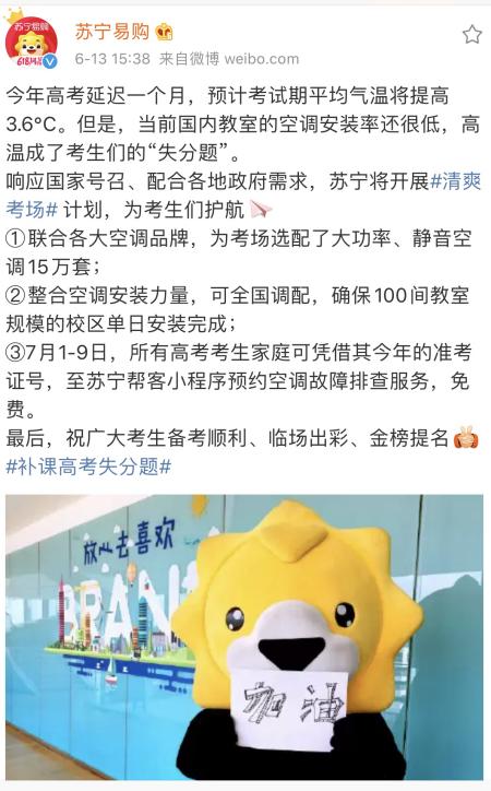 """深夜进教室装空调  苏宁B2B为中、高考考生打造""""清爽考场"""""""