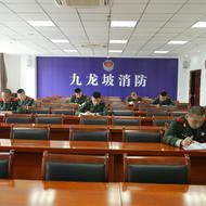 九龙坡消防改革教育学习进行时