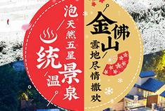 """一山一泉 玩出""""北海道式""""冬天"""