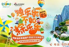 统景温泉端午民俗文化体验节来啦