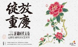 时代天街山茶花城市文化艺术节