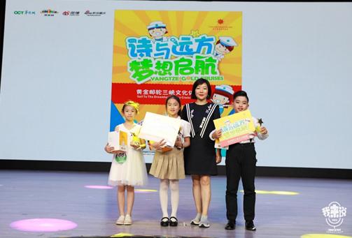 人气奖选手陈美杉(左二)、杨宇轩(右一)获得黄金邮轮三峡文化体验营免费体验之旅