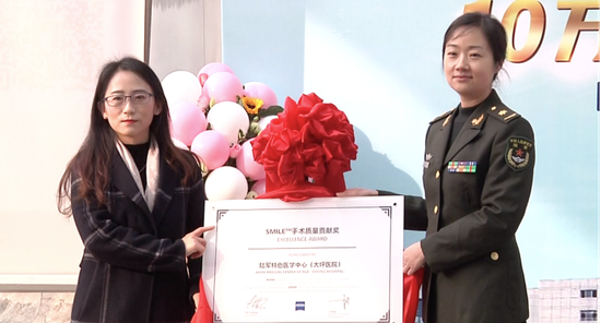 "(""SMILE手术3万例质量贡献奖""揭牌)"