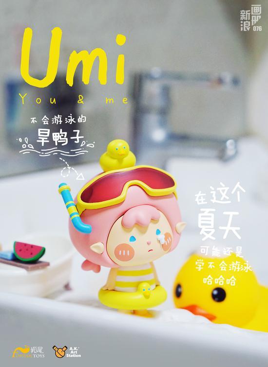 旱鸭子Umi
