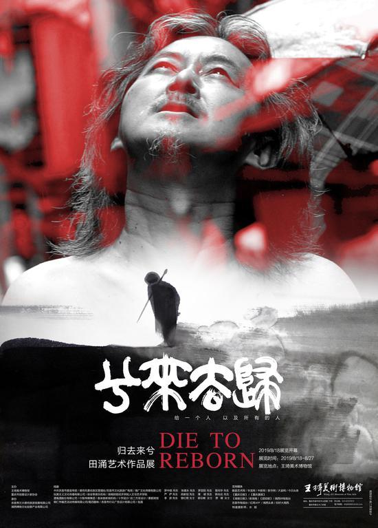 《归去来兮》田涌艺术作品展开展  探寻湘渝民族文化渊源
