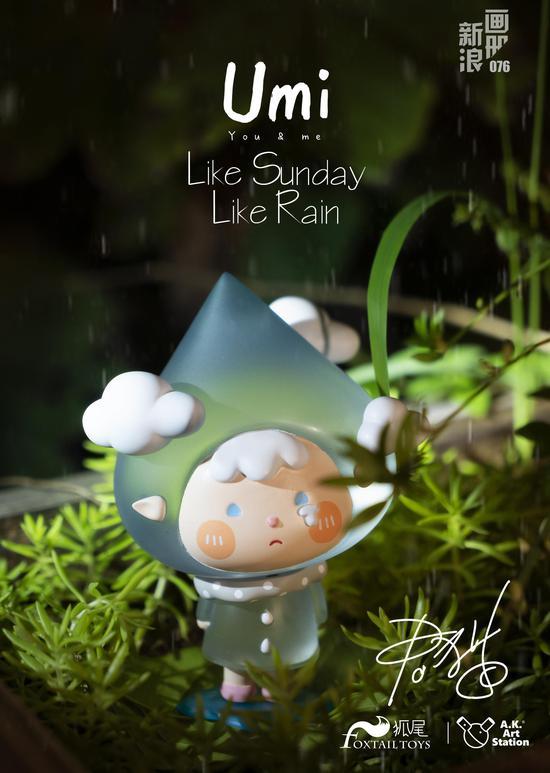 蓝透雨滴Umi