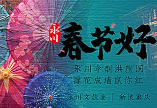 """永川""""撑花""""伞靓洪崖洞"""
