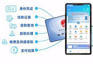 重庆电子社保卡申领攻略来了