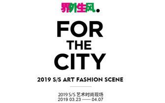 龙湖重庆北城天街2019艺术时尚现场