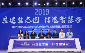 重庆市汽车物流与供应链行业发展论坛召开