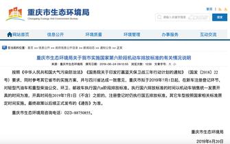 重庆拟于7月1日起实施国六a排放标准