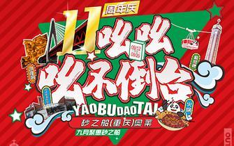 重庆砂之船奥莱11周年庆马上来啦!