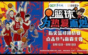华侨城·欢悦里指尖篮球