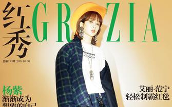杨紫登《红秀GRAZIA》封面 牛仔造型又酷又美