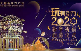 """""""玩有引力""""新年祈福"""