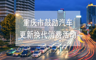 政策:4-6月以旧换新购车官方补助2000元