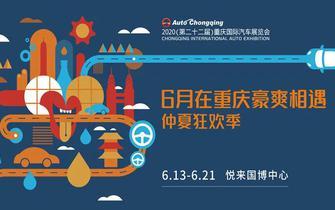 2020年重庆国际汽车展览会6月13日开展