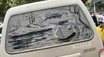 厉害!车窗灰尘上现山水画 车主不忍洗