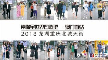 重庆北城天街带你全世界凹造型
