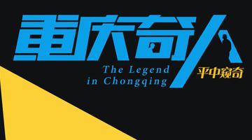 中国长江三峡珍稀植物保护第一人