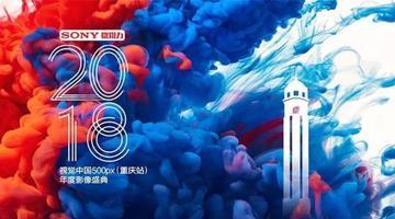 视觉中国500px年度影像盛典报名开启