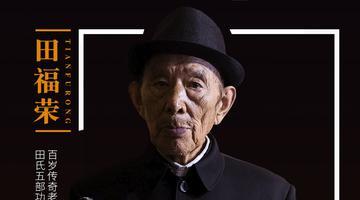 """重庆奇人:百岁老人""""龙形虎步""""走天下"""