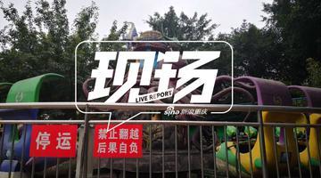 重庆消失的游乐园 破旧不堪杂草丛生