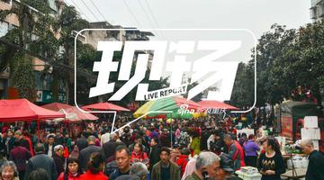 """蔡家老集:一份传承百年的""""热闹"""""""
