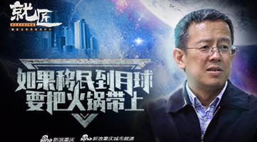 重庆就匠:科幻作家韩松