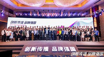 首届中国品牌传播发展峰会在渝成功举办
