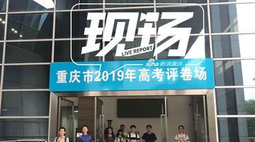打探2019重庆高考评卷现场