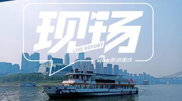 现场打探恢复运行后的重庆两江轮渡