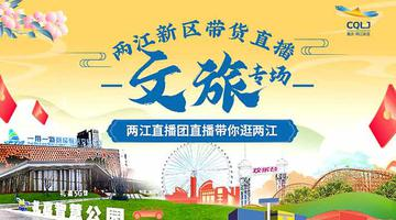 两江新区带货直播文旅