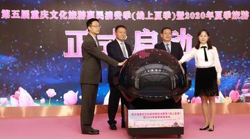 重庆开启第五届文化旅游惠民消费季