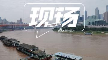 """今夏首个洪峰过境 """"鸳鸯锅""""消失了"""