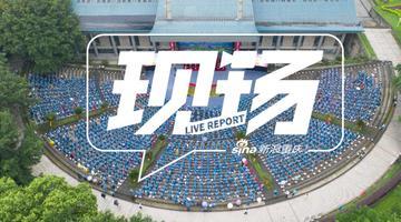 直击重庆大学2020届毕业典礼