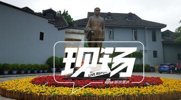 """现场:重庆""""周公馆""""重新开放"""